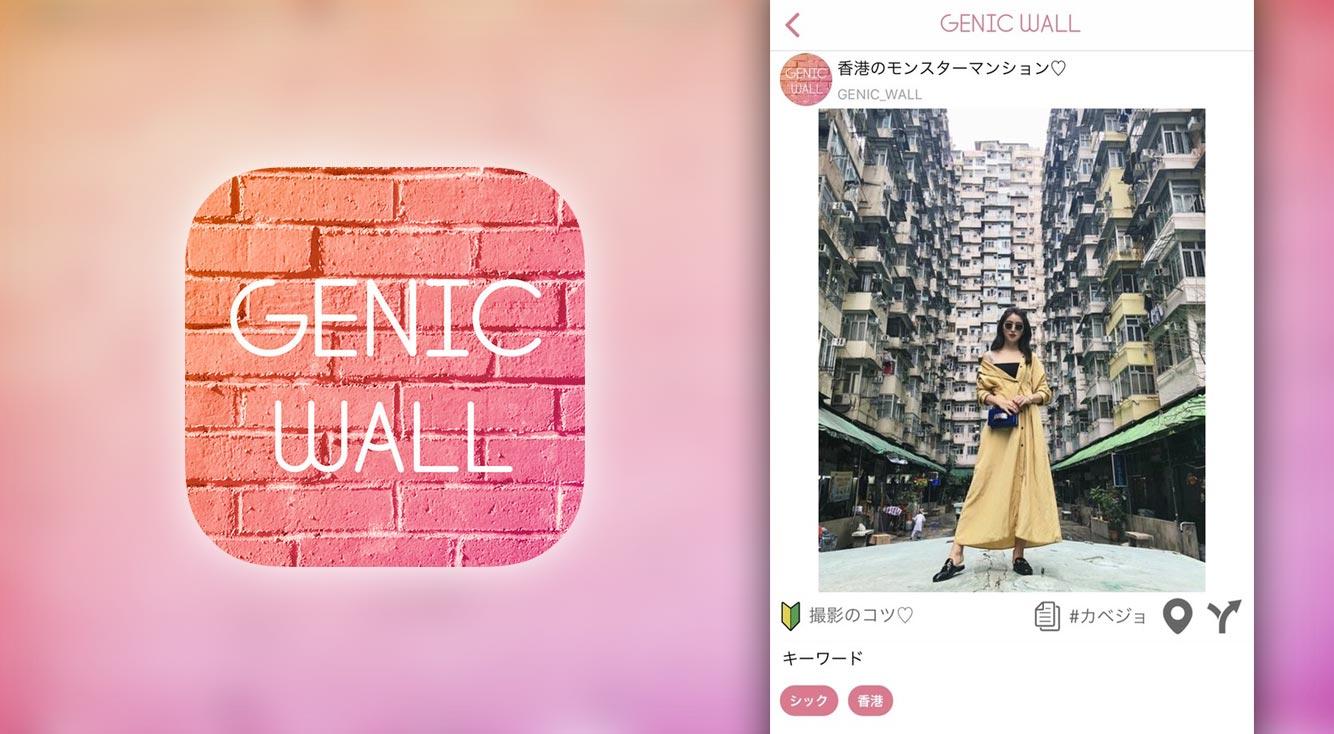 世界中のフォトジェニックな場所が分かる【GENIC WALL】の使い方!Android版もあるのか??