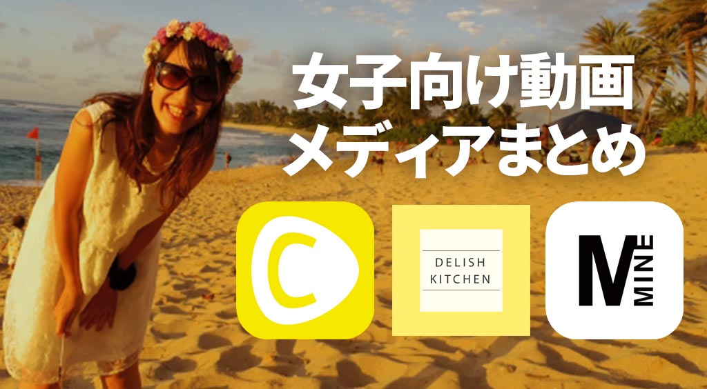 女の子のトレンドは、雑誌→アプリ→動画と移り変わっているのです。