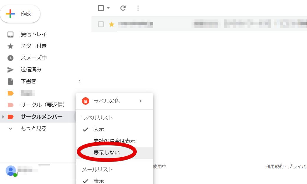 Gmailでのフォルダ分け《ラベルの非表示》