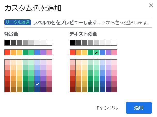 ラベルの色分け・詳細版