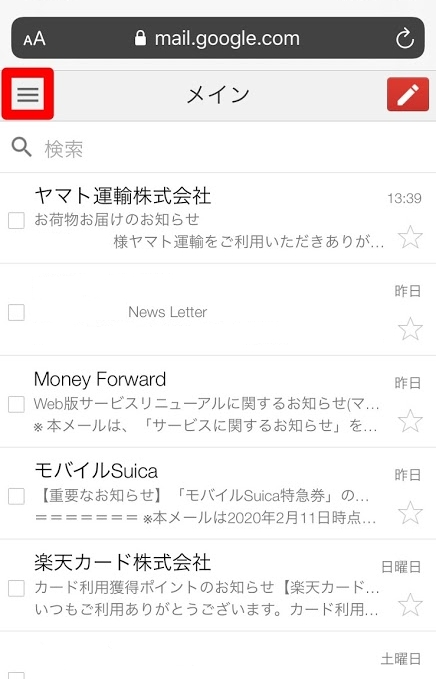 SafariでGmailを開いた画面