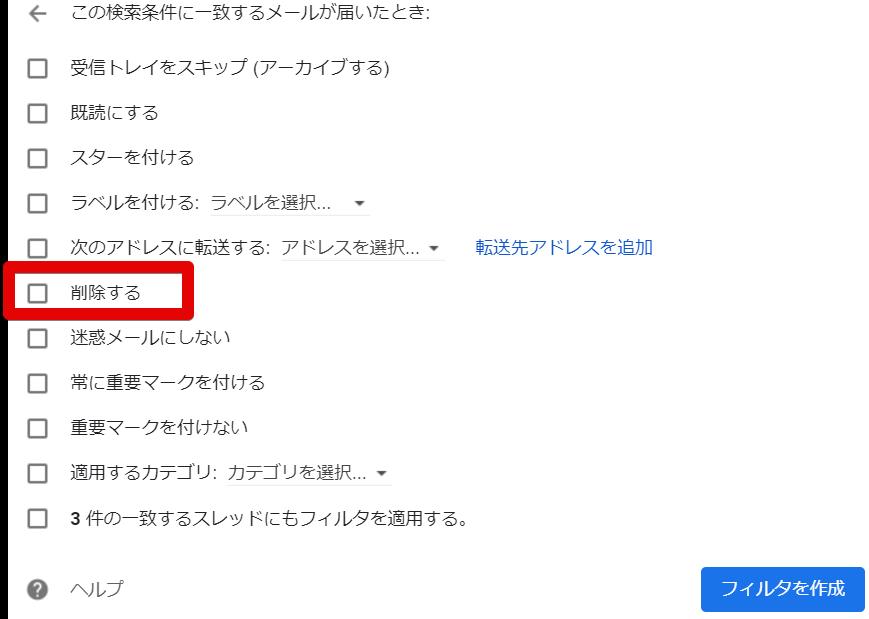 メールの自動削除・フィルタ設定