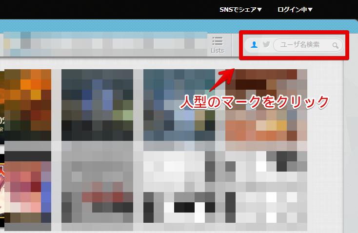 goggii ユーザー検索