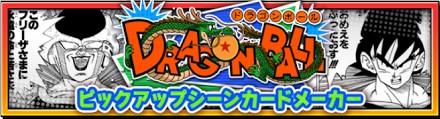 オレコレクションのドラゴンボールイベントピックアップシーンカードメーカー