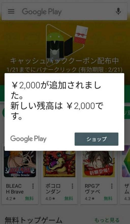 GooglePlayの20%オフ受取方法