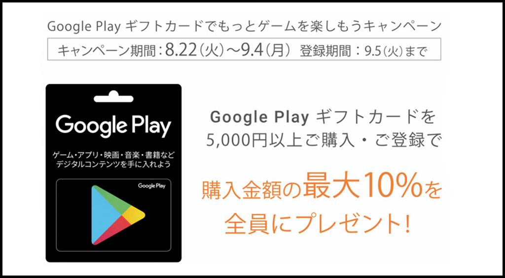 Google Playカードが最大10%クーポンプレゼント、いろんなお店で今だけ!【Google Playカード】