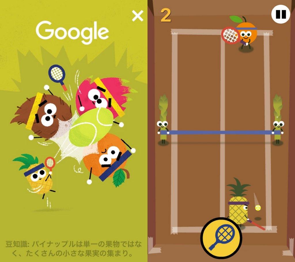 Googleドゥードゥルリオオリンピック