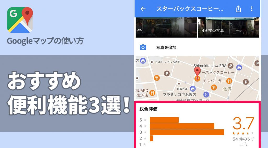 まだまだ使いこなせていない?Googleマップのおすすめ便利機能3選!