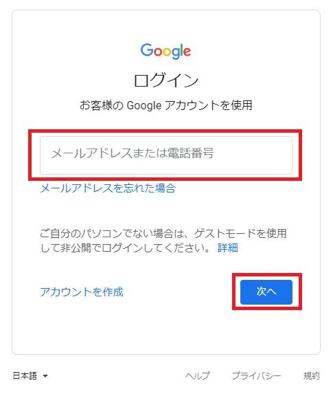 Googleアカウントのログイン画面
