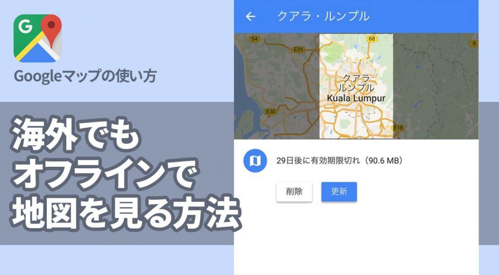海外旅行におすすめ!Googleマップをオフライン状態で見る方法
