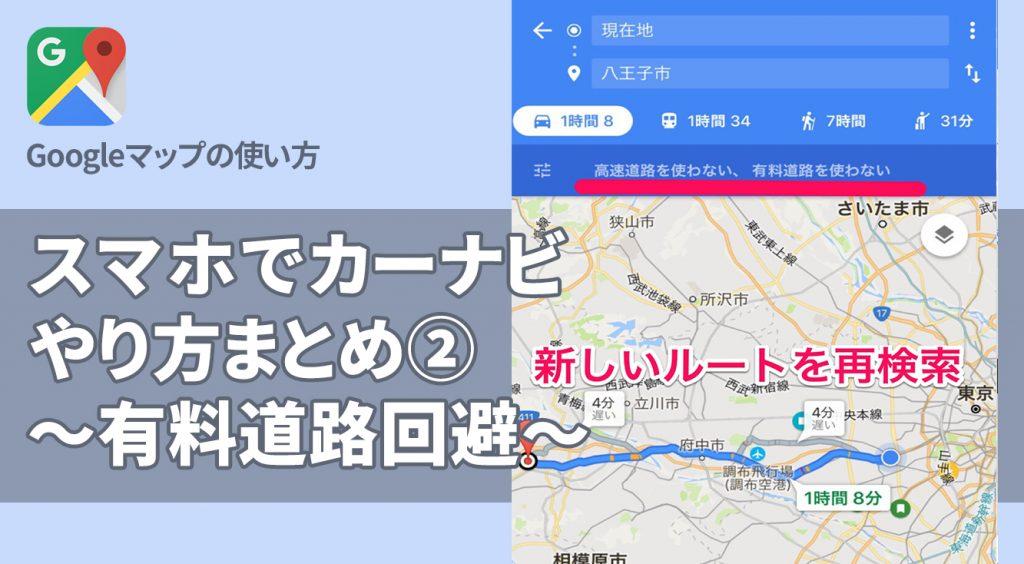 Googleマップをカーナビに!②経由地や有料道路回避をする方法