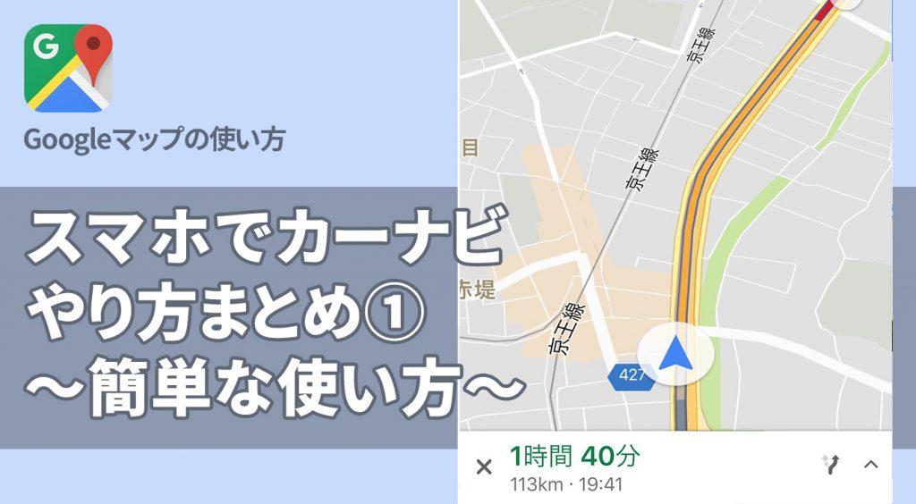 スマホが無料のカーナビに早変わり! Googleマップを使ってドライブしよう。