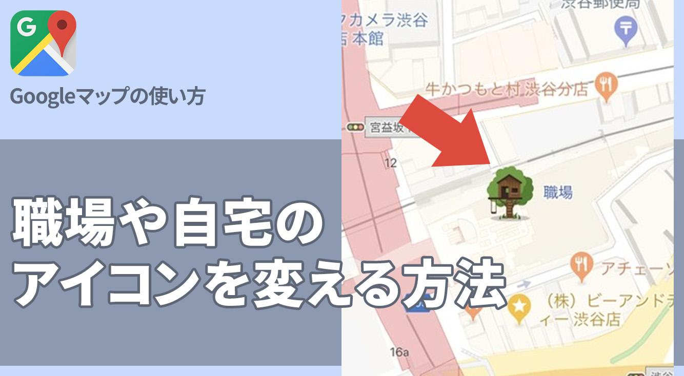 【Googleマップ新機能】自宅や職場のアイコンがかわいく変更できるように!