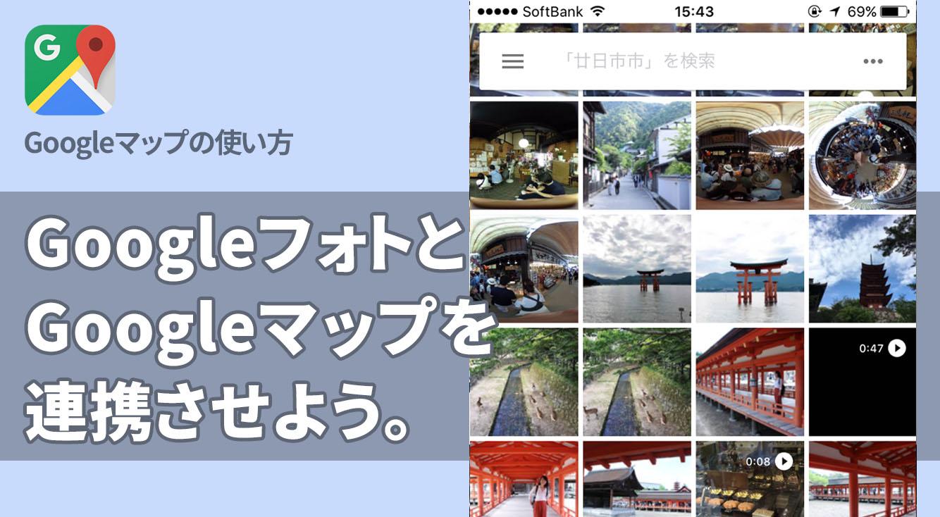 場所と写真を一度に記録!GoogleフォトとGoogleマップを連携させよう。