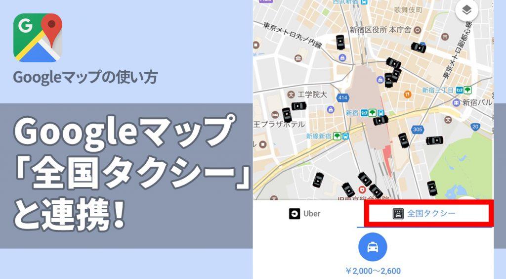 選べる配車サービス。Googleマップが「全国タクシー」と連携!