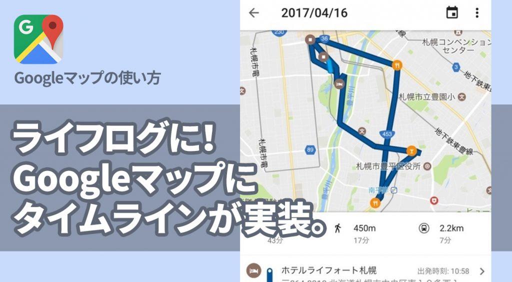遂にiPhoneでも!iOS版Googleマップにタイムラインを見れる新機能が追加!