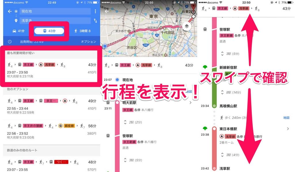 Googleマップの乗換案内を比べる方法