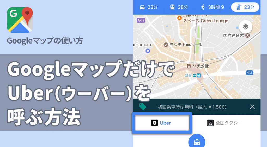 Googleマップでタクシーを呼ぼう! 「Uber(ウーバー)」の使い方。