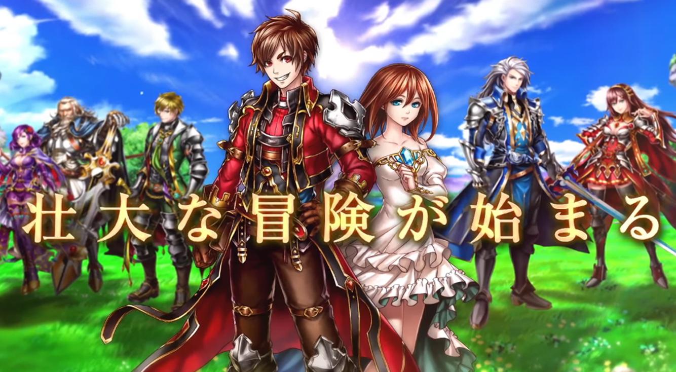 RPGの王道な冒険物語をかんたん操作で遊ぼう!【グラサマ】 :PR