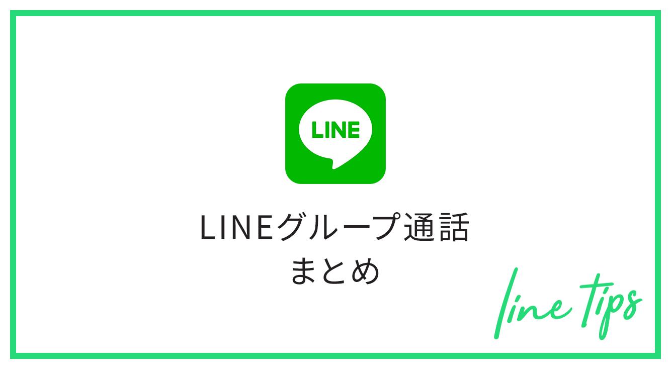 LINEグループ通話徹底解説!無料でビデオ通話も可能!できないときの対処法も