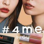 GUからコスメブランド「#4me by GU(フォーミーバイジーユー)」誕生!