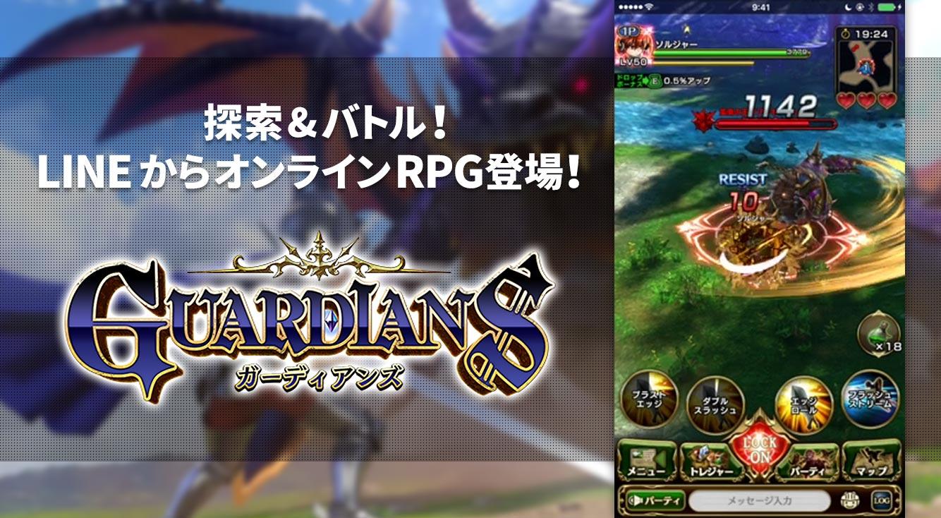 【ガーディアンズ レビュー】LINEが贈る!偶然の出会いが楽しいオンラインRPG
