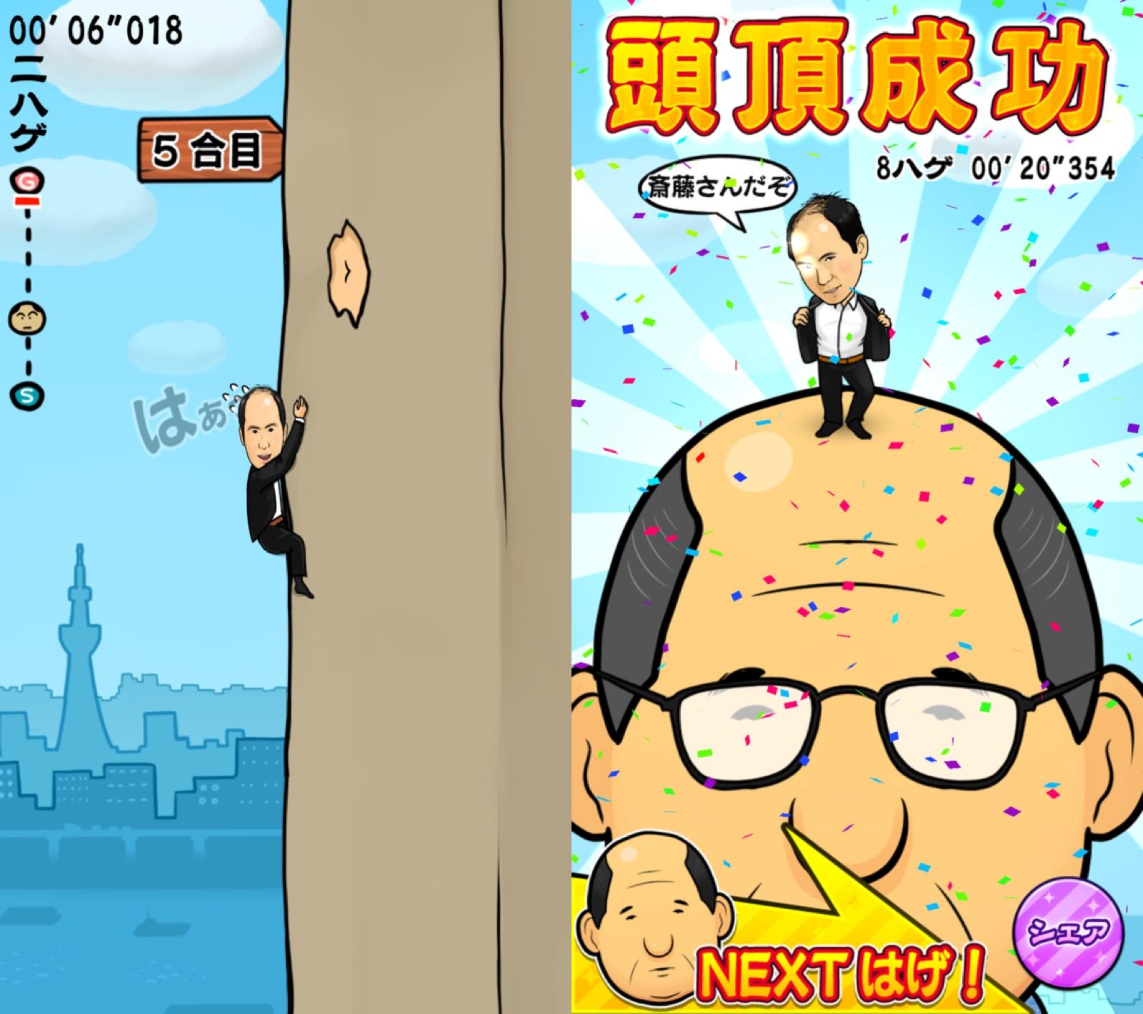 斎藤さんがハゲオヤジを登るゲームです