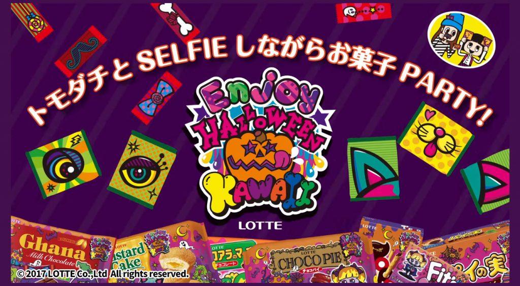 【ハロウィン】フォトジェニック♡ロッテのカワイイ限定お菓子でプチ仮装しよう☆