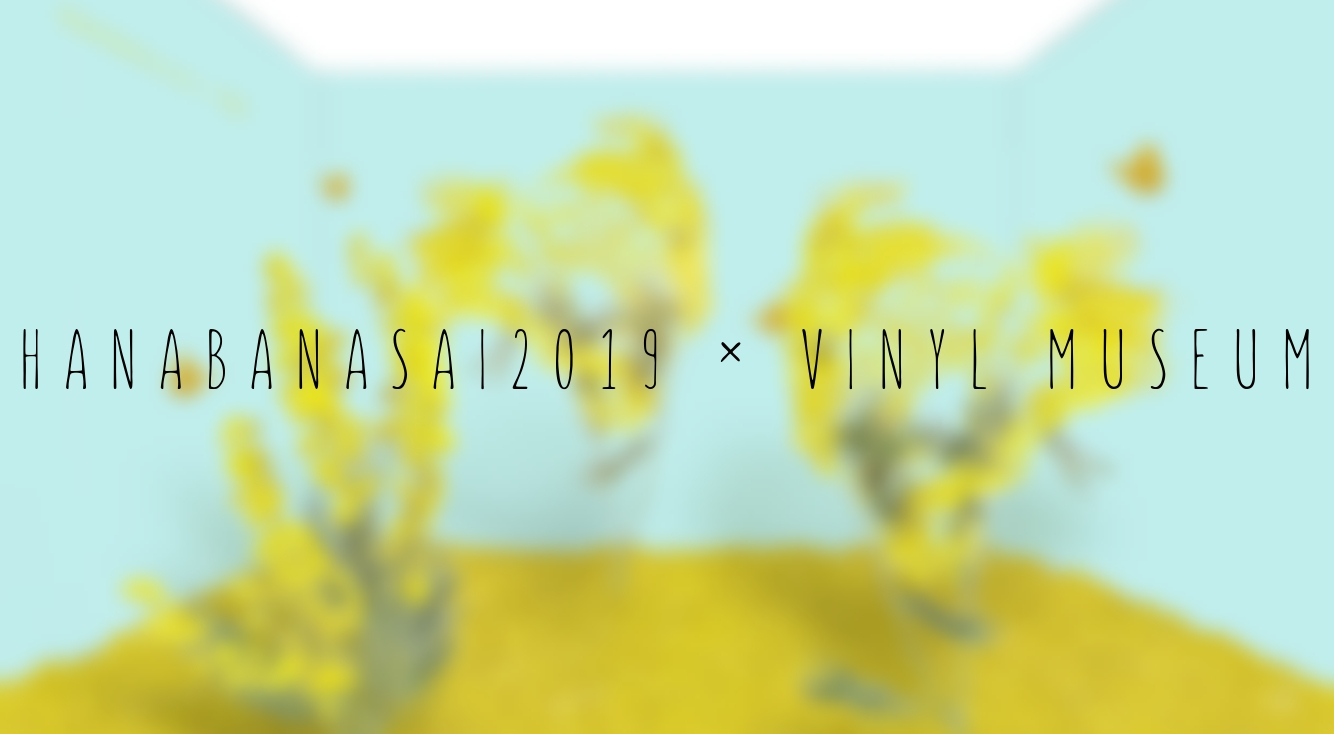 『VINYL MUSEUM(ビニール・ミュージアム)』と伊勢丹「花々祭2019」がコラボ!黄色に輝くフォトジェニスポットを見逃さないで!