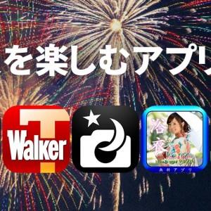 最高の夏の思い出を【花火を楽しむアプリ5選】