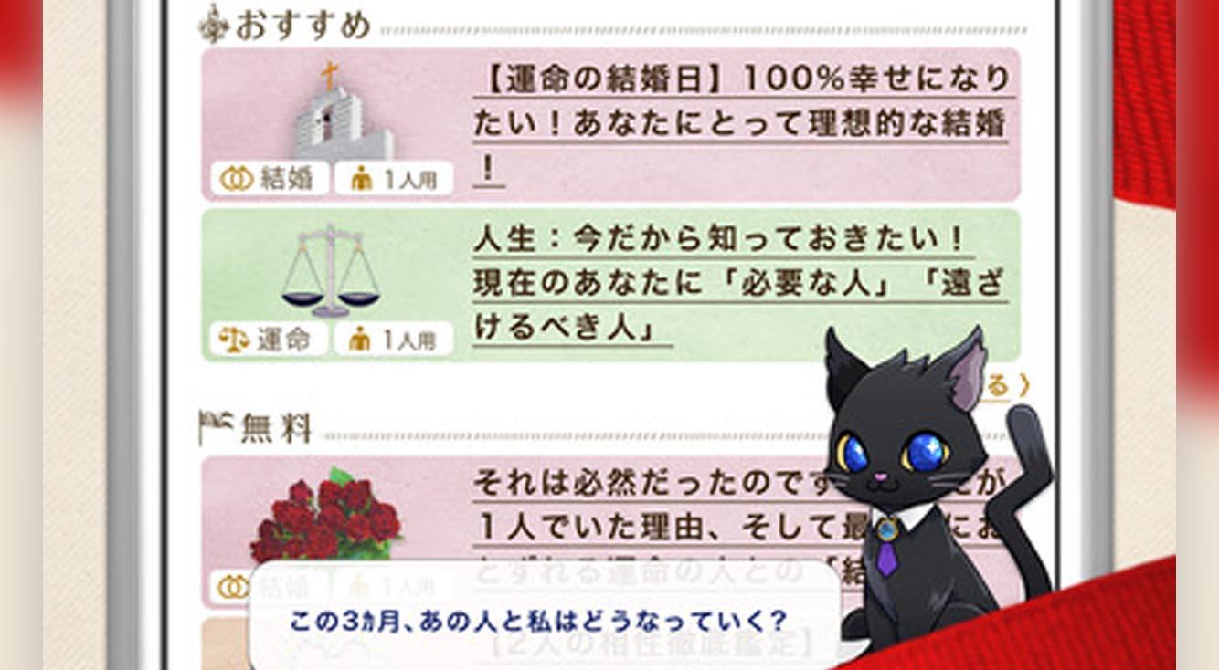 おとぼけ黒猫が誘う本格派占いの世界!【はぴねこ】