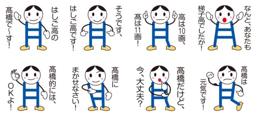 苗字のLINEスタンプダメな鈴木さん専用