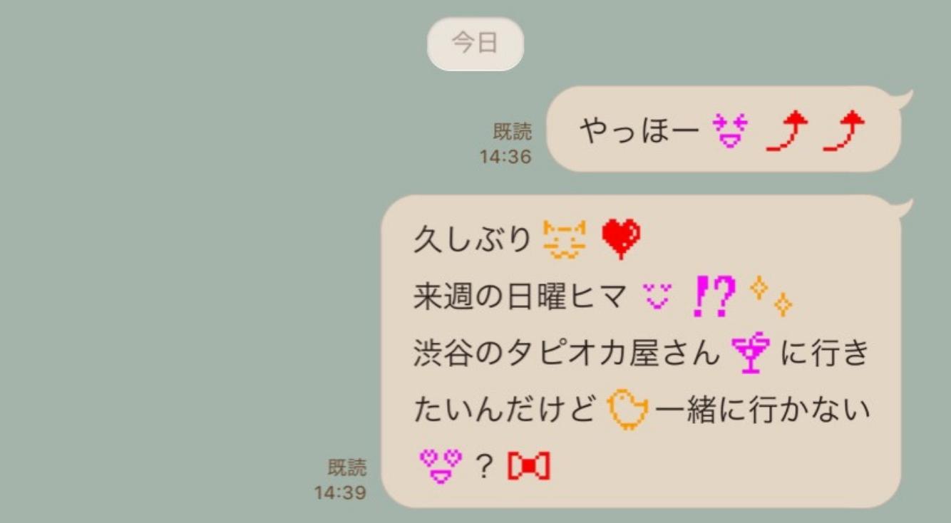 平成を感じようっ♡LINEにドコモのガラケー絵文字が登場!