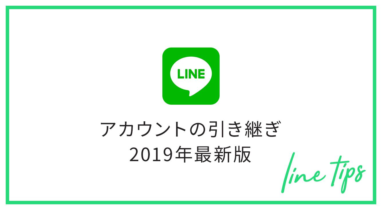 【2019年最新版】カンタンになった!LINEアカウントを引き継ぐ方法【LINE】