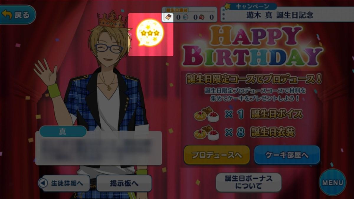 あんスタ 誕生日画面