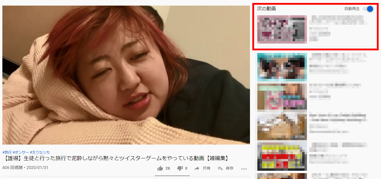 YouTube PC画面