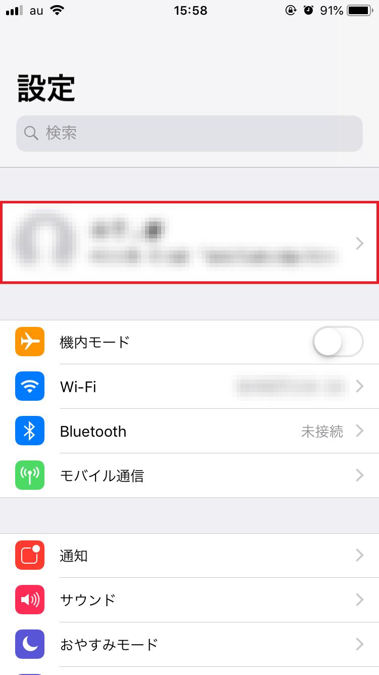 一番上に表示されているユーザー名をタップ