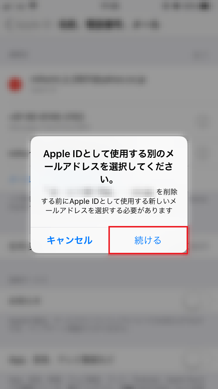 Icloud アドレス 変更 変更できない?iCloudのメールアドレスを変更したい時の対処法