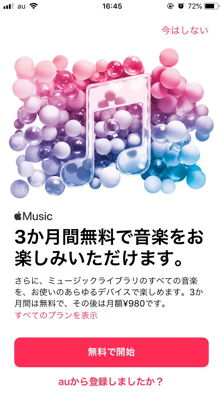 Icloud ミュージック ライブラリ