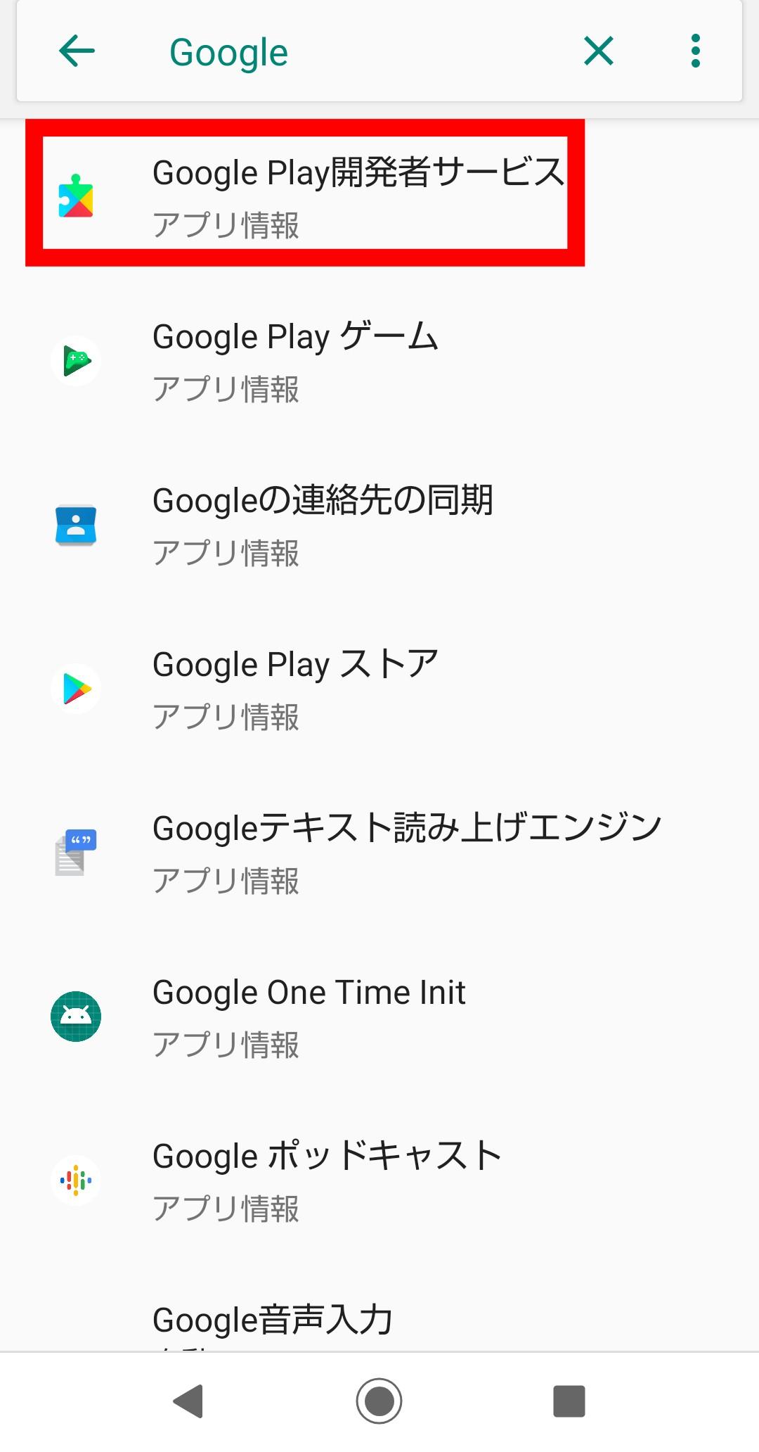 Googleと入力