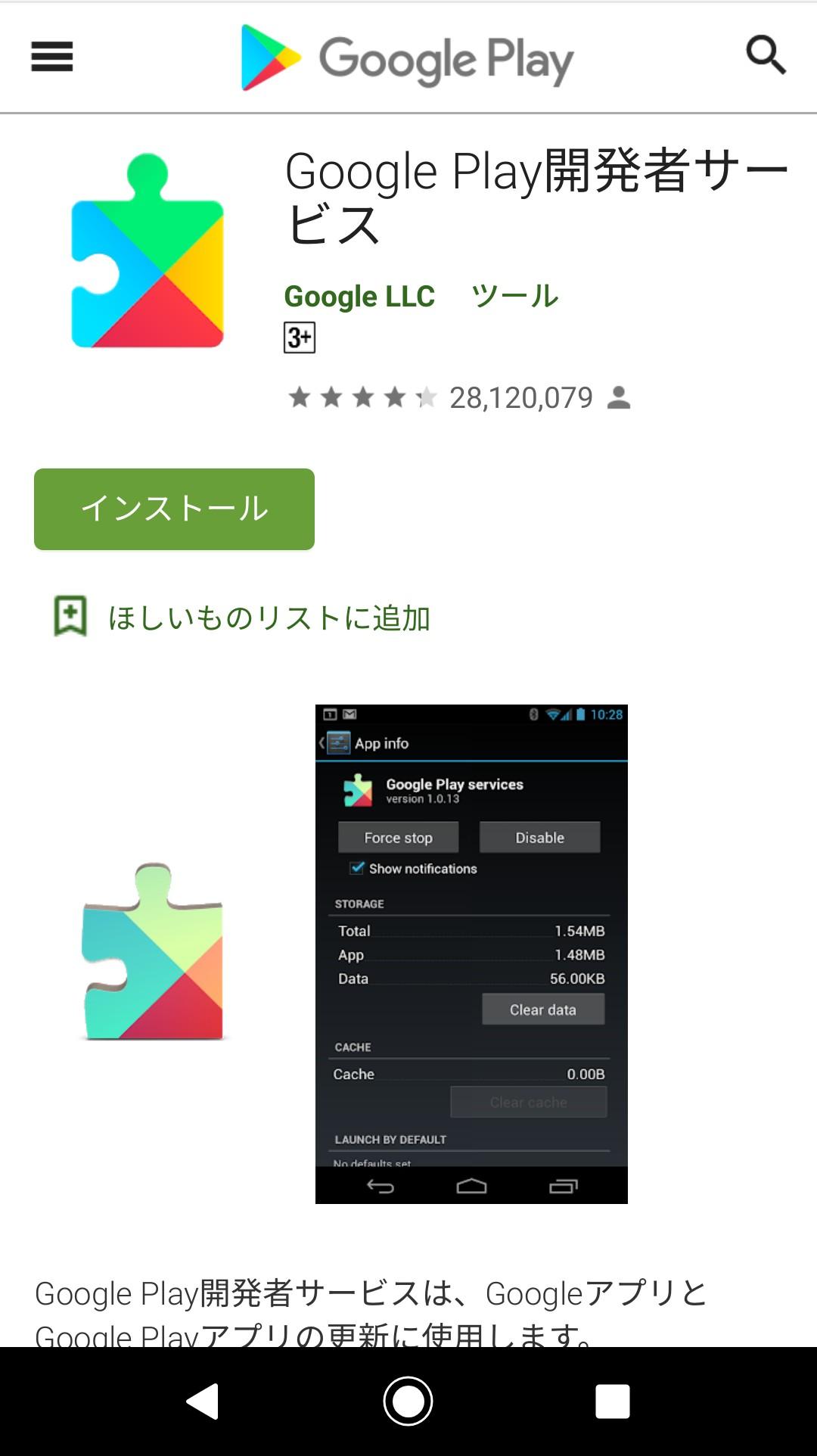 スマホ Google Play開発者サービス アップデート画面