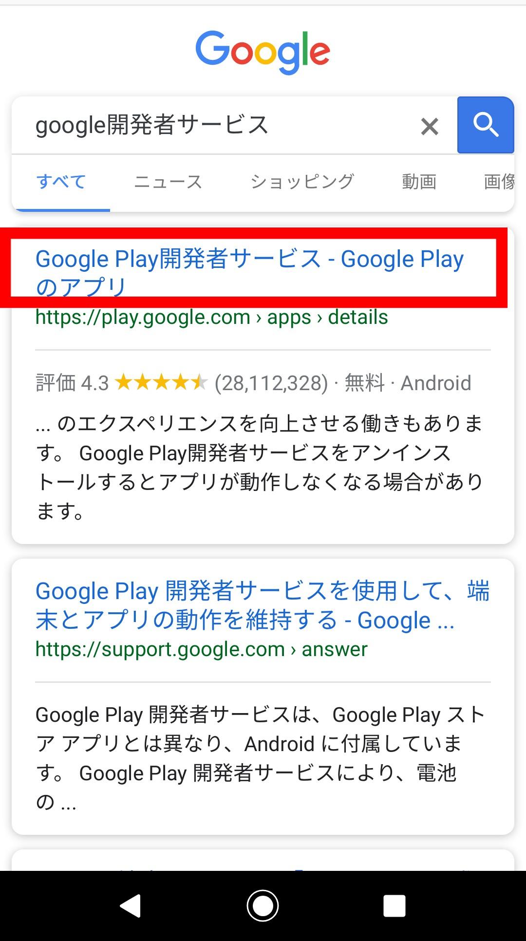 スマホ Google Play開発者サービス