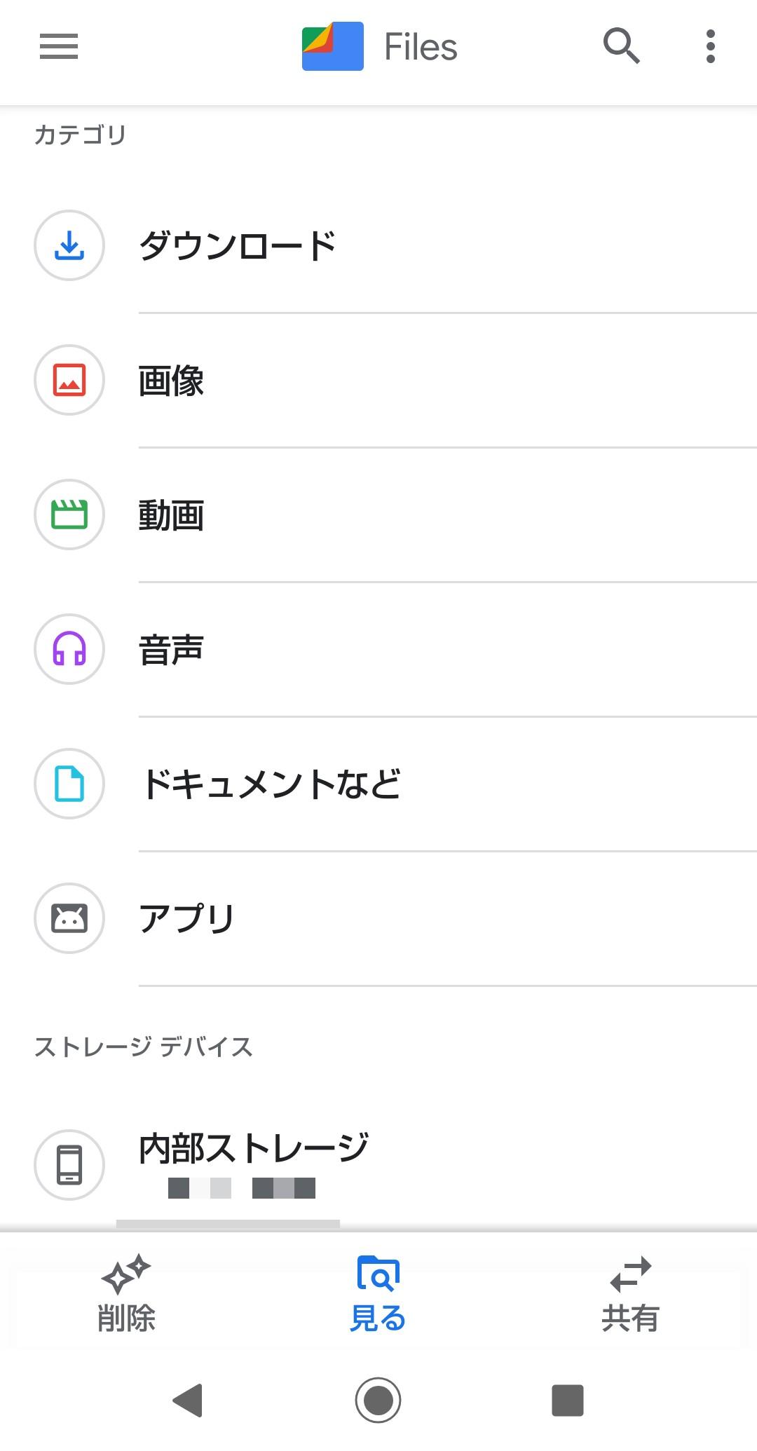 Files by Googleの画面