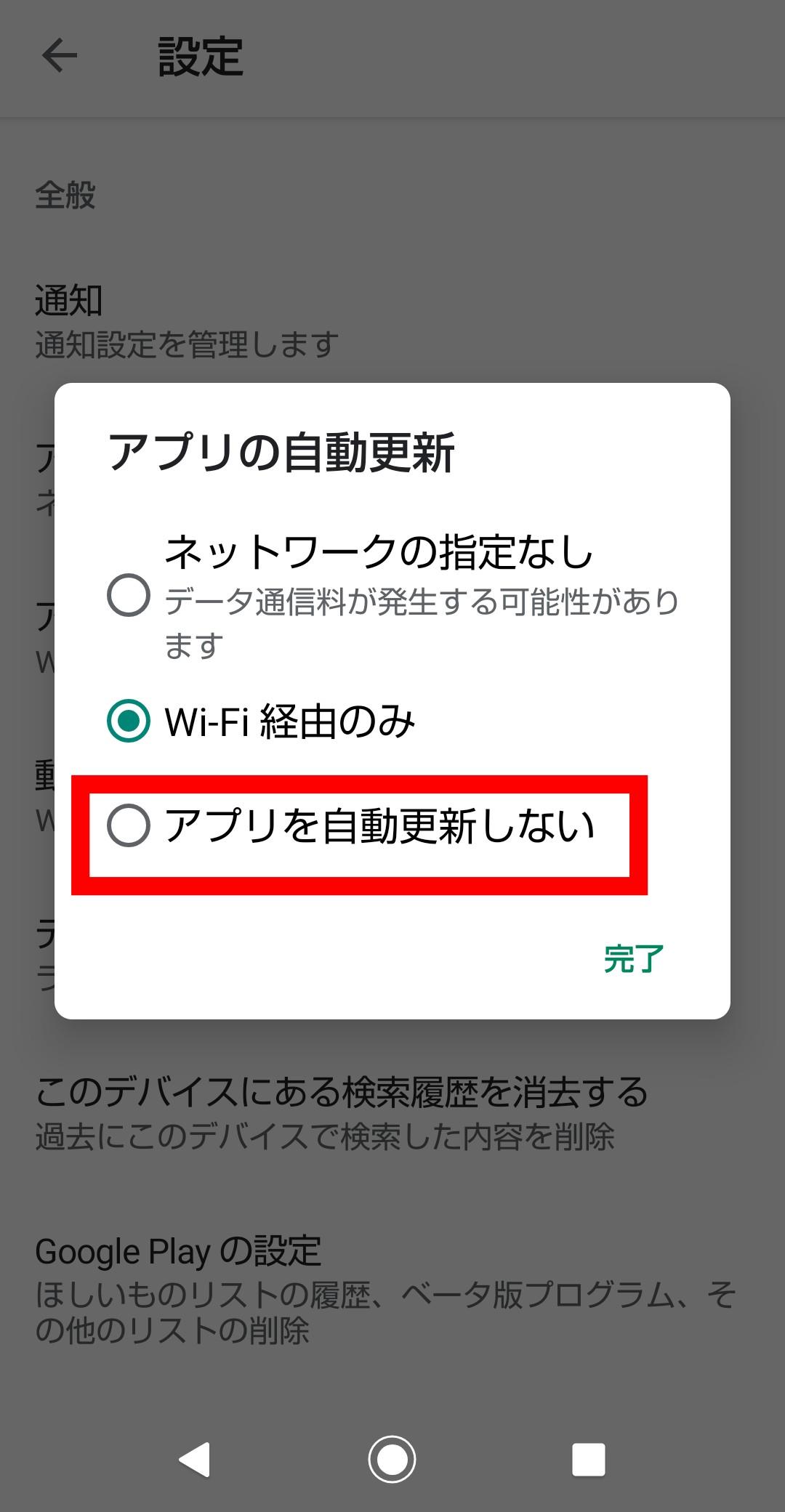 アプリを自動更新しないを選択