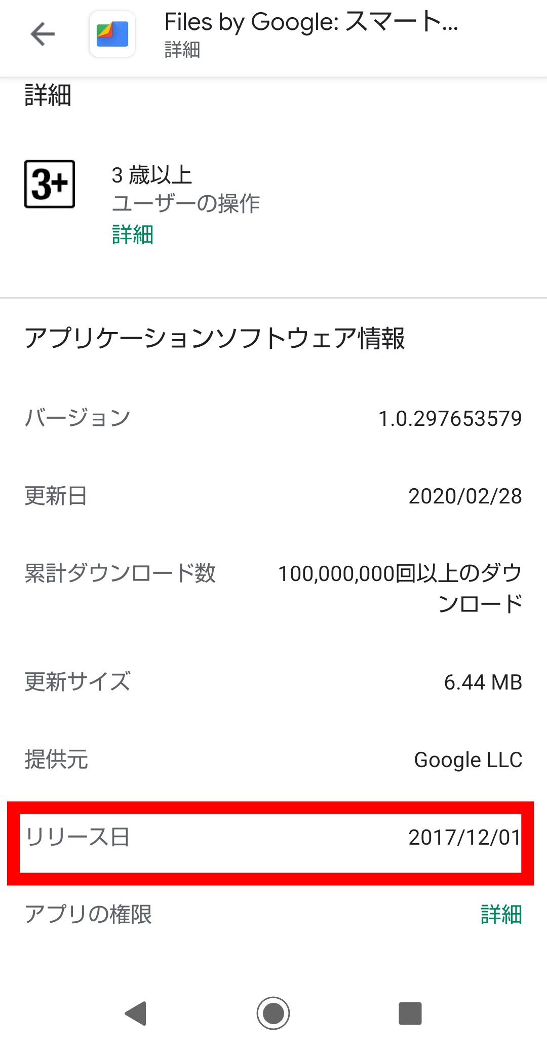 アプリの公開日