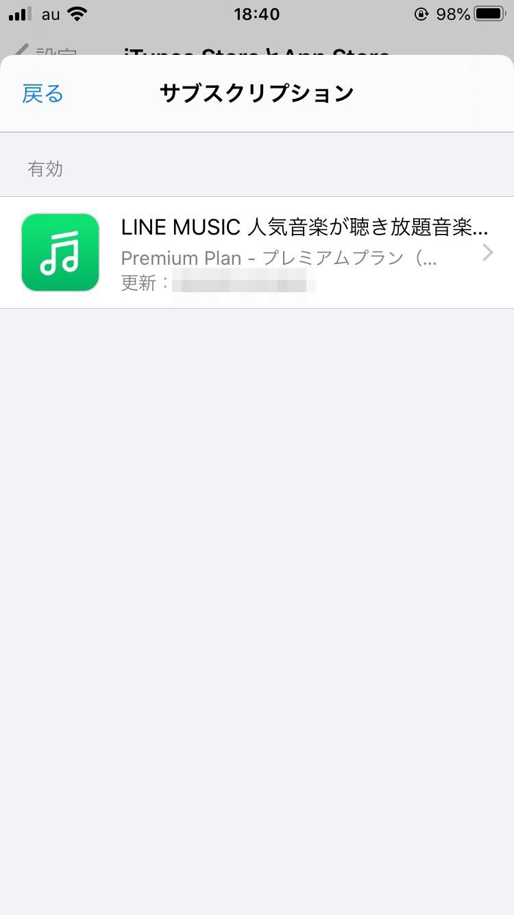 サブスクリプション LINEミュージック