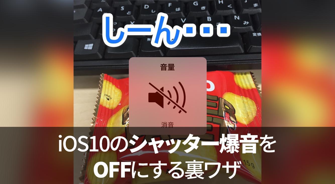 iOS10のシャッター爆音をOFFにする裏技【Assistive Touch】
