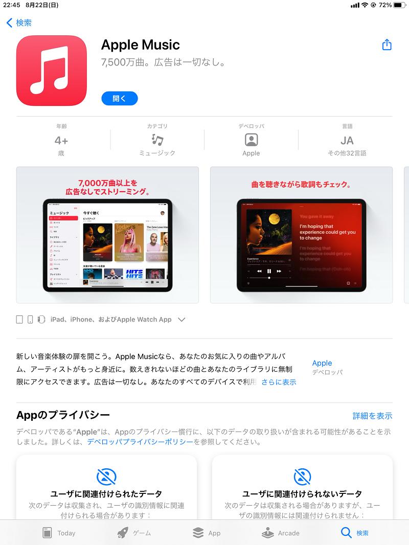 「ミュージック」アプリに転送するならPCが必要