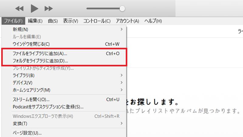 「ファイルをライブラリに追加」をクリック