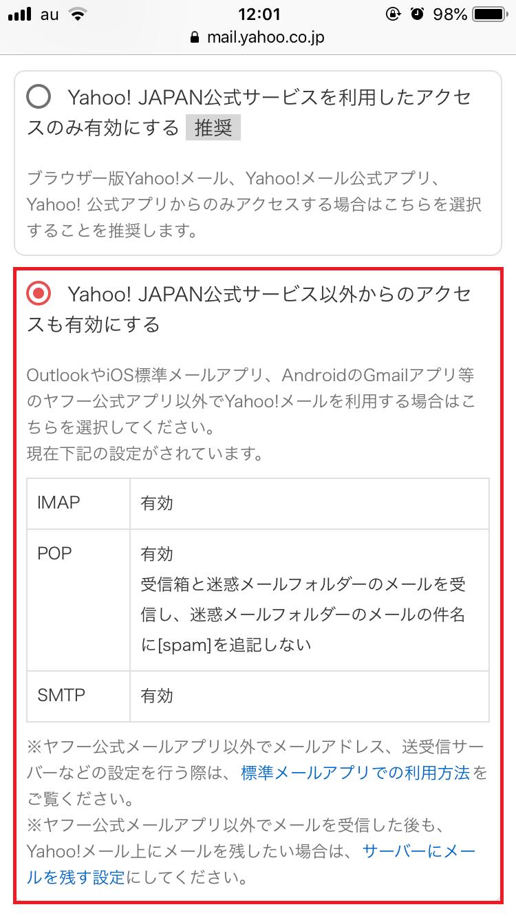 Yahoo! JAPAN以外からのアクセスを有効にしておく